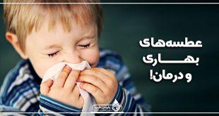 حساسیت بهاری با گیاهان درمان می شود