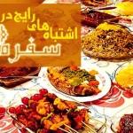 عادت های غلط در تغذیه ایرانی ها