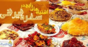 عادت های غلط در تغذیه ایرانی ها   پارسی طب