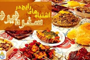 عادت های غلط در تغذیه ایرانی ها | پارسی طب