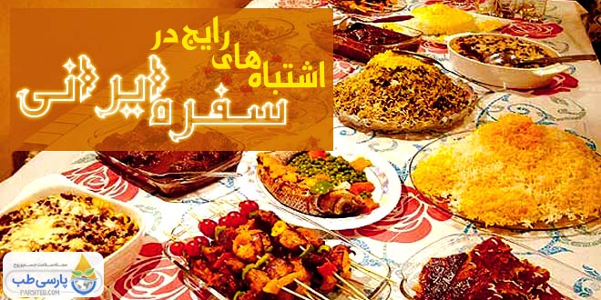 عادت های غلط در تغذیه ایرانی ها