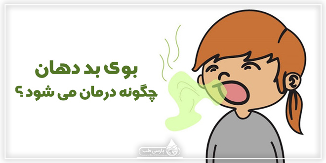 بوی بد دهان چگونه درمان می شود ؟