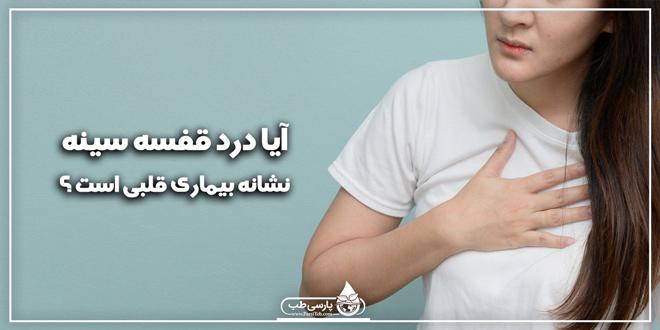آیا درد قفسه سینه نشانه بیماری قلبی است ؟