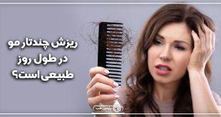 بین 50 تا 100تار ریزش مو به صورت روزانه طبیعی است؟