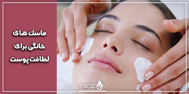 ماسک برای لطافت پوست: انواع ماسک میوه ای برای حفظ لطافت پوست