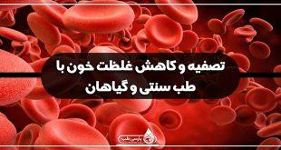 تصفیه و کاهش غلظت خون با طب سنتی و گیاهان