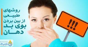 بوی بد دهان چگونه درمان می شود ؟ - پارسی طب