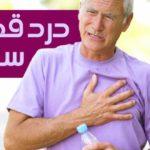درد قفسه سینه نشانه بیماری قلبی