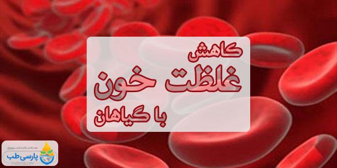 کاهش غلظت خون طب سنتی