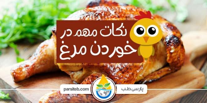 چه جاهایی از مرغ را نباید بخوریم ؟ - پارسی طب
