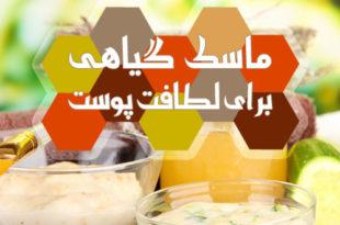 آموزش تهیه ماسک گیاهی برای لطافت پوست - پارسی طب