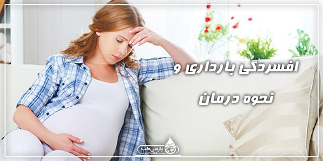 افسردگی بارداری و نحوه درمان