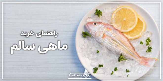 چگونه یک ماهی سالم خریداری کنیم ؟