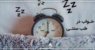 خواب و بيداری و ارتباط آن با مزاج در طب سنتی