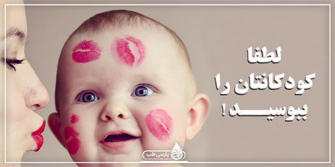 فواید بوسیدن و نوازش کودک