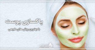 پاکسازی پوست با بهترین روش های طبیعی