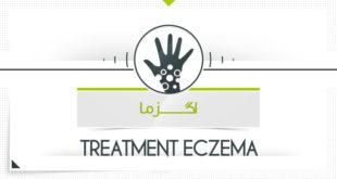 درمان اگزما با محصولات پارسی طب