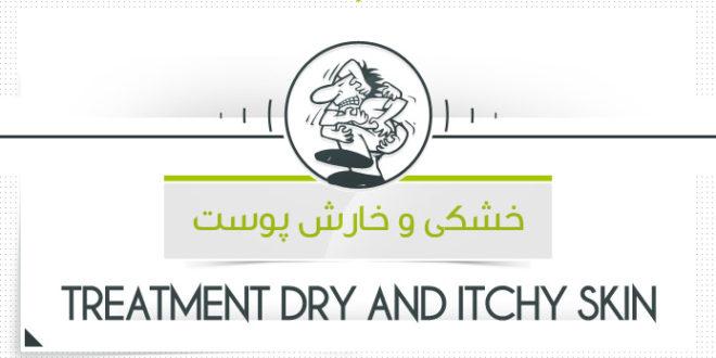 درمان خشکی و خارش پوست با محصولات پارسی طب
