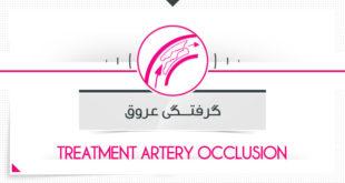 درمان گرفتگی عروق قلب با محصولات پارسی طب