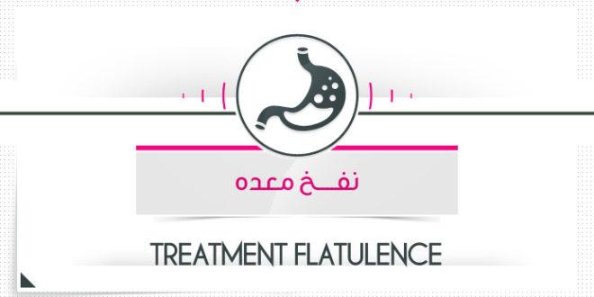 درمان نفخ معده با محصولات پارسی طب