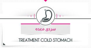 درمان سردی معده