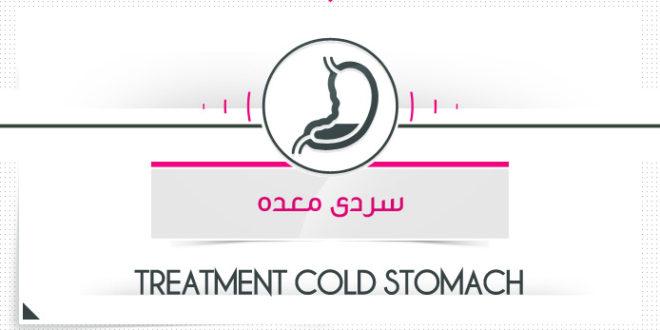 درمان سردی و درد معده| حکیم محمد صدیقی