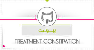 درمان یبوست با محصولات شركت پارسی طب