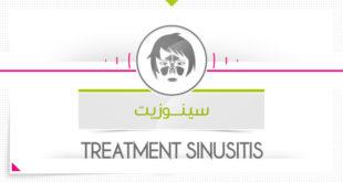 درمان سینوزیت با محصولات پارسی طب