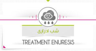 درمان شب ادراری با محصولات پارسی طب