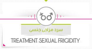 درمان سرد مزاجی جنسی با محصولات پارسی طب