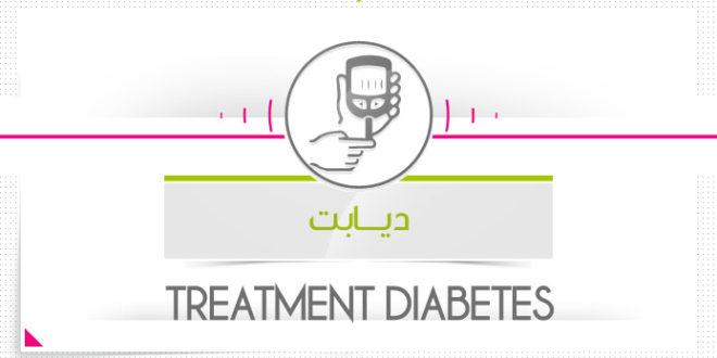 درمان دیابت با محصولات پارسی طب