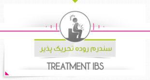 درمان سندرم روده تحریک پذیر با محصولات پارسی طب