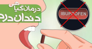 5 روش طبیعی برای درمان درد دندان