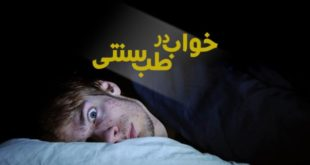 خواب و بیداری و ارتباط آن با مزاج در طب سنتی
