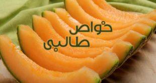 خواص طالبی ، میوه خوشمزه و پرطرفدار تابستانی - پارسی طب