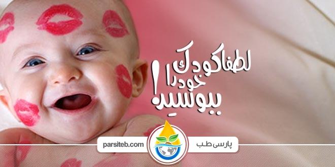 فواید بوسیدن و نوازش کودک - پارسی طب