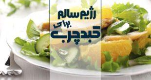 رژیم غذایی سالم برای مبتلایان به کبدچرب