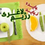 رژیم لاغری صحیح و کاهش وزن پایدار