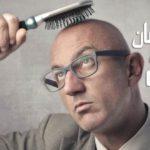 گیاهان مفید برای درمان ریزش مو - پارسی طب