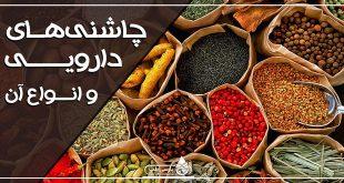 داروهای گیاهی به عنوان چاشنی غذا های خوشمزه