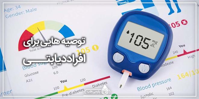 بیماری دیابت و چند توصیه کاربردی