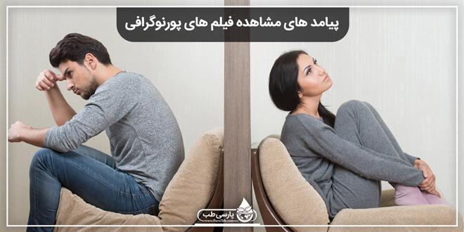 پیامد های مشاهده فیلم مستهجن و انحراف جنسی
