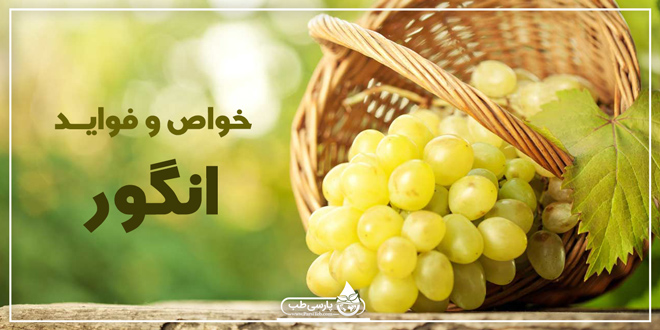 فواید و خواص انگور و کشمش برای قلب