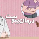 درمان یبوست با روشهای طبیعی طب سنتی