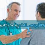 با سرطان پروستات بیشتر آشنا شوید