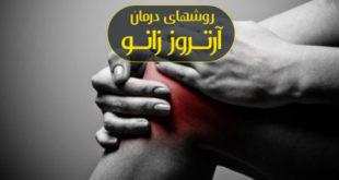 آرتروز زانو را چگونه می توان درمان کرد ؟ - پارسی طب