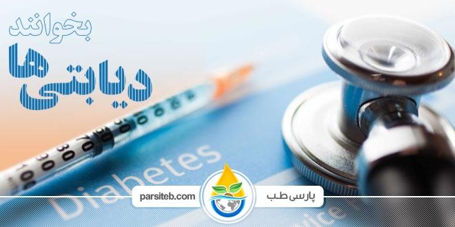 بیماری دیابت و چند توصیه کاربردی - پارسی طب