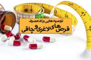 عوارض قرص لاغری متفورمین و مکمل ها برای لاغری