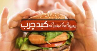 رژیم غذایی کبد چرب برای مبتلایان به کبد چرب