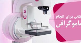اهمیت ماموگرافی برای تشخیص سرطان سینه